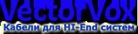 Аудио кабели VectorVox для HI-End систем